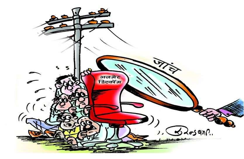 मनमर्जी से बांटी बिजली, अभियंताओं पर गिरी गाज
