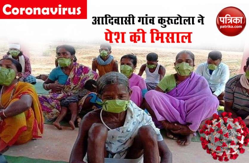 Coronavirus: मोदी के लॉकडाउन को लागू कर बस्तर के आदिवासियों ने पेश की मिसाल