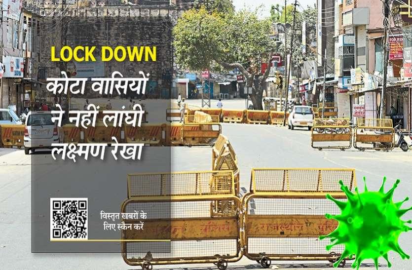 शहरवासियों ने नहीं लांघी लक्ष्मण रेखा, छाया रहा सन्नाटा