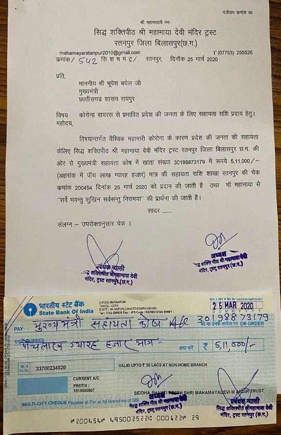 मां महामाया मंदिर ट्रस्ट ने मुख्यमंत्री सहायता कोष में दिए 5 लाख ग्यारह हजार रुपए दान