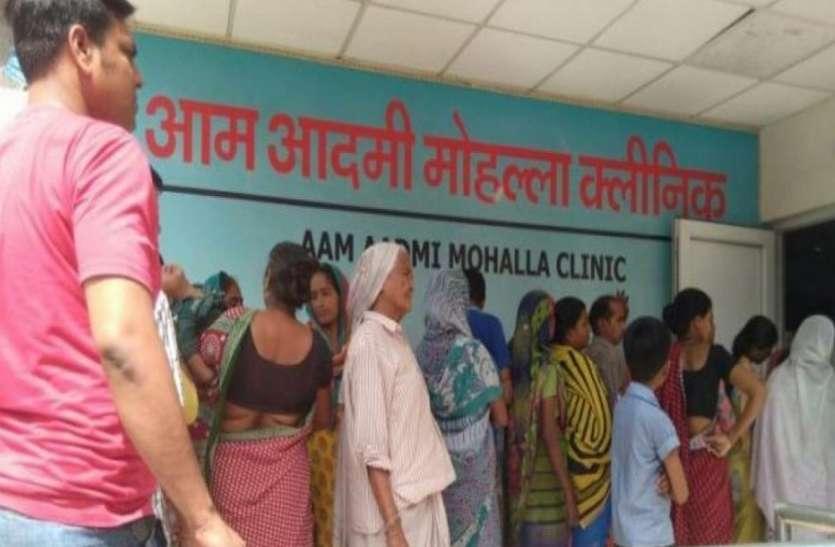 कोविड-19 : दिल्ली में खुले रहेंगे 400 मोहल्ला क्लीनिक, सीएम बोले- सामान्य बीमार लोगों का इलाज जारी रहेगा