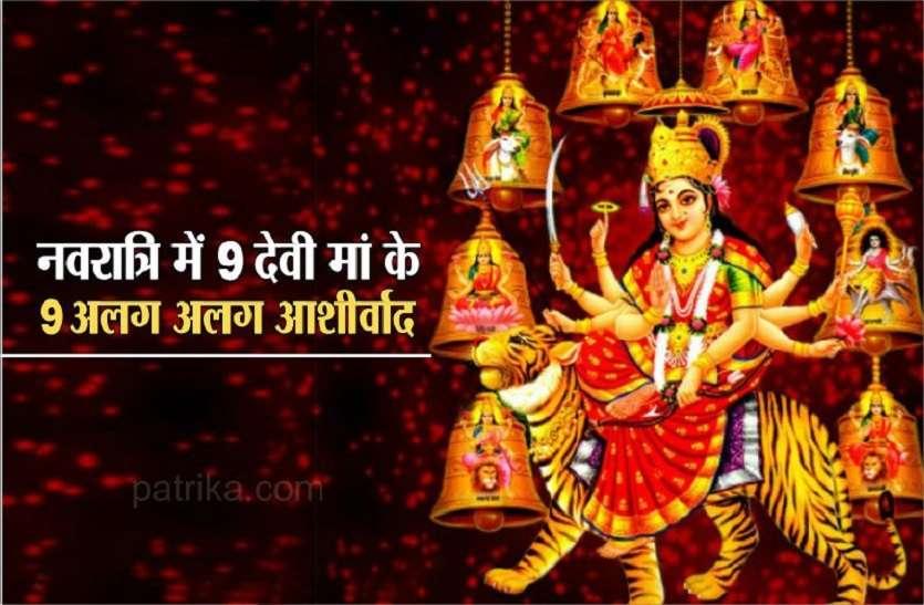 https://m.patrika.com/amp-news/festivals/navratri-every-goddess-provides-special-blessings-5925887/