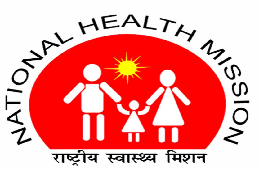 राष्ट्रीय स्वास्थ्य मिशन ने कर्मचारियों को दी सौगात...एक वर्ष के लिए बढ़ाया अनुबंध, जानें वजह