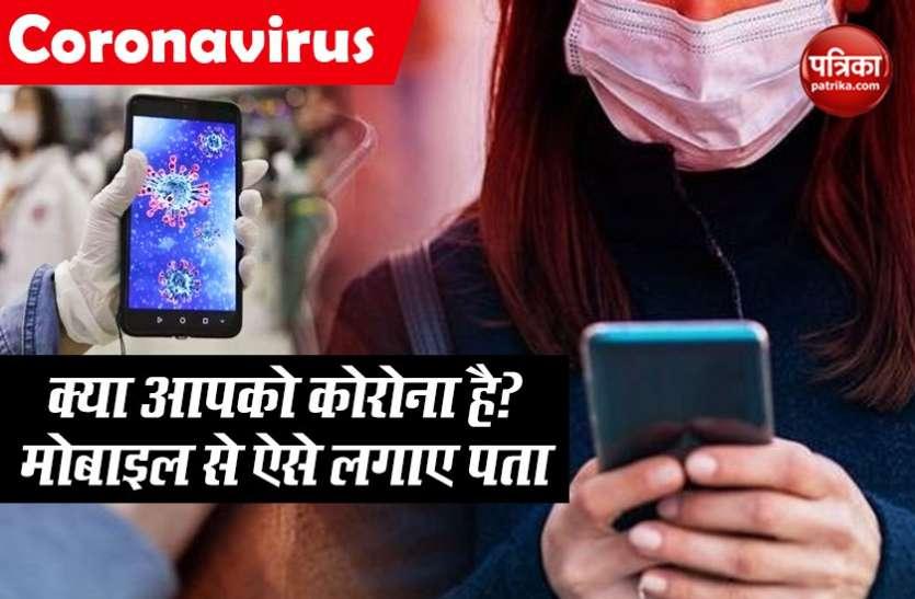 Coronavirus: खांसी जुकाम है तो क्या आपको कोरोना है ? घर बैठे अपने मोबाइल से पूछिए