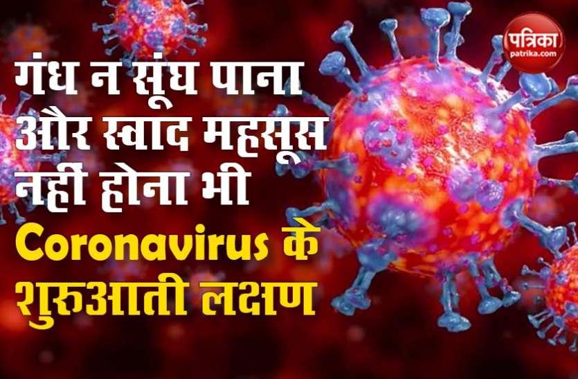 गंध न सूंघ पाना और स्वाद महसूस नहीं होना भी Coronavirus के शुरुआती लक्षण, किया गया दावा