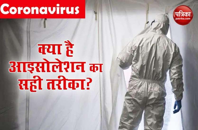 Coronavirus : आइसोलेशन में भी रहना होगा संभलकर, जानिए क्या है सही तरीका