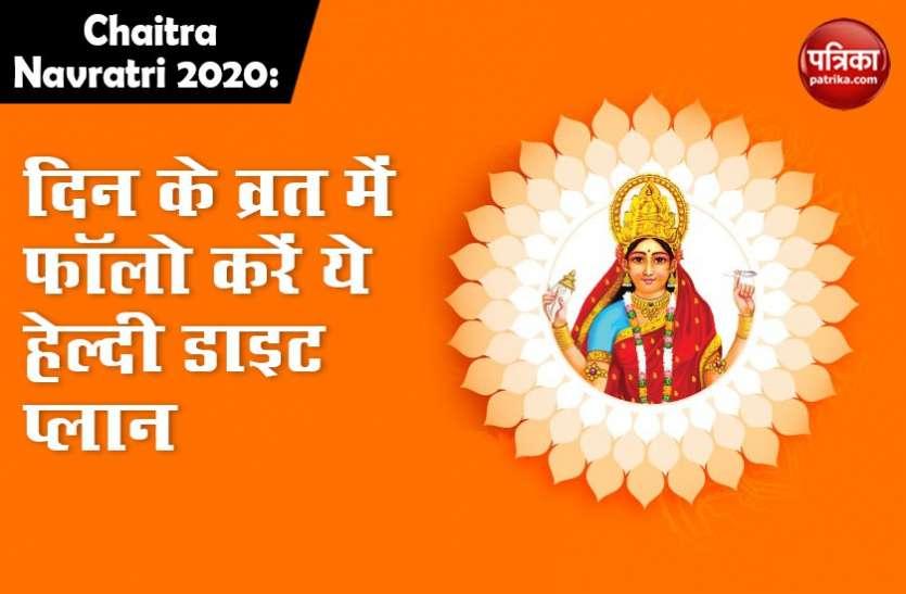Chaitra Navratri 2020: अगर आपने रखा है नौ दिन का व्रत तो करें ये हेल्दी डाइट प्लान फॉलो, शरीर रहेगा स्वस्थ