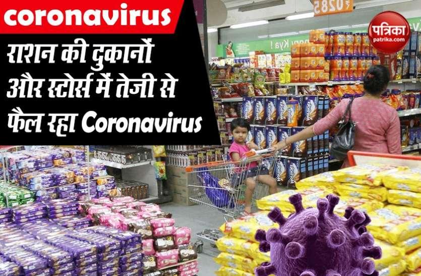 राशन की दुकानों और स्टोर्स में तेजी से फैल रहा Coronavirus, सामान खरीदने से पहले पढ़ लें यह खबर