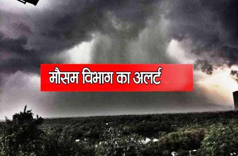जमीन पर कोरोना तो आसमान में बादलों का डेरा, तेज आंधी-बारिश के अलर्ट से लोग खौफजदा