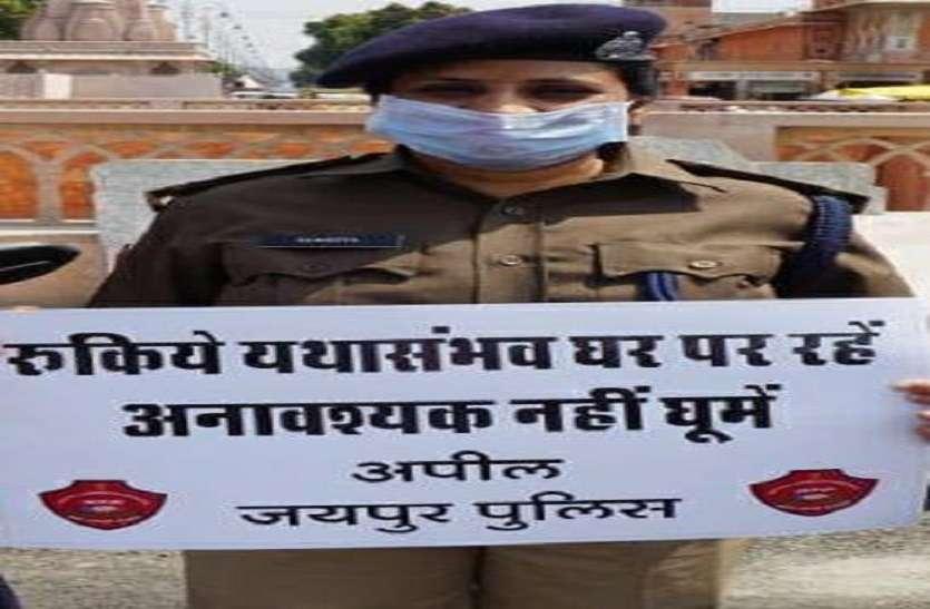 BE ALERT : गणगौर पूजन को लेकर जयपुर पुलिस ने महिलाओं को दिया यह संदेश