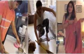 लॉकडाउन में टीवी स्टार्स का हाल बेहाल, सिद्धार्थ शुक्ला ने बनाई रोटी तो करिश्मा ने लगाई झाड़ू