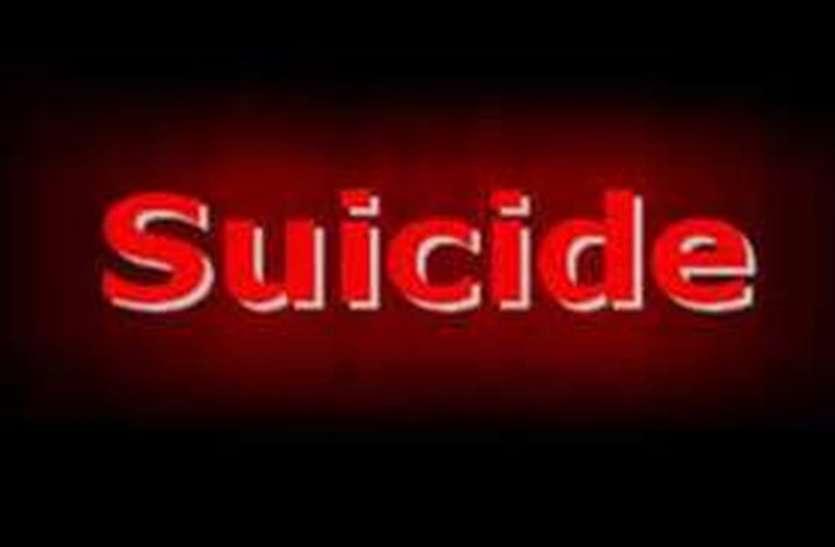 हेड कांस्टेबल ने की आत्महत्या