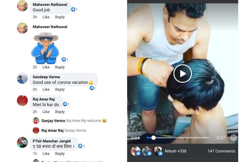 VIDEO: लॉकडाउन के बीच पिता ने घर पर की बच्चे की हेयर कटिंग, लोगों ने दिया मजेदार जवाब