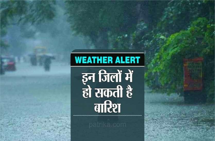 मौसम समाचार - 24 घंटे में बारिश की चेतावनी