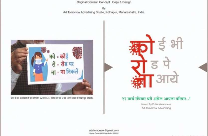 कोल्हापुर ने देश को समझाया कोरोना का मतलब