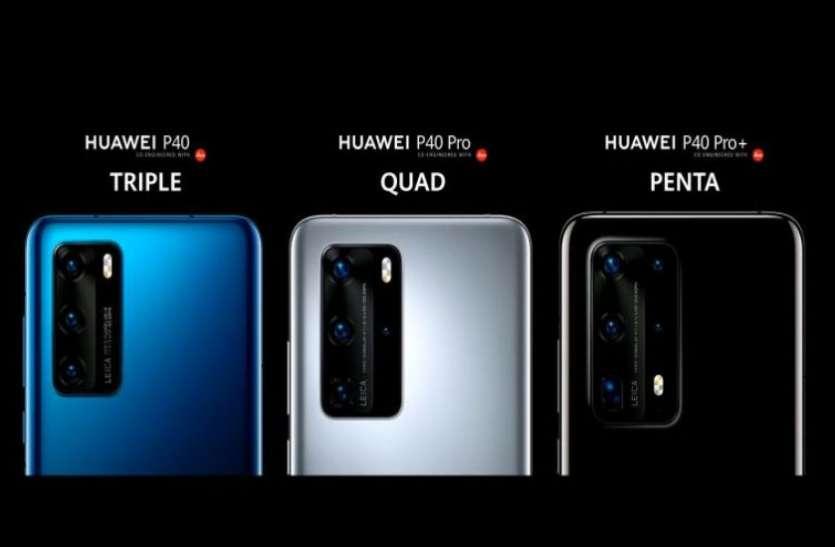 6 रियर कैमरे के साथ Huawei P40 Series, जानें कीमत व फीचर्स