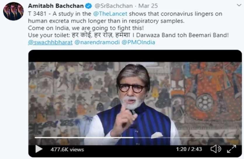अमिताभ बच्चन के कोरोना ट्वीट पर हंगामा!, लोगों ने ठहराया गलत, वायरल हुआ वीडियो किया डिलीट, जानें सच्चाई