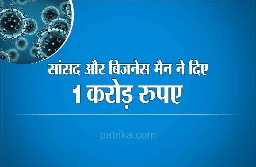 कोरोना से बचाव के लिए बिजनेस मैन ने दिए मुख्यमंत्री सहायता कोष  में 1 करोड़ रुपए