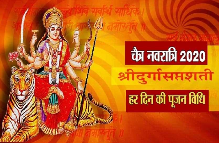 नवरात्रि में दुर्गा सप्तशती का पाठ सभी रोगों से बचाने के साथ ही देगा विशेष फल