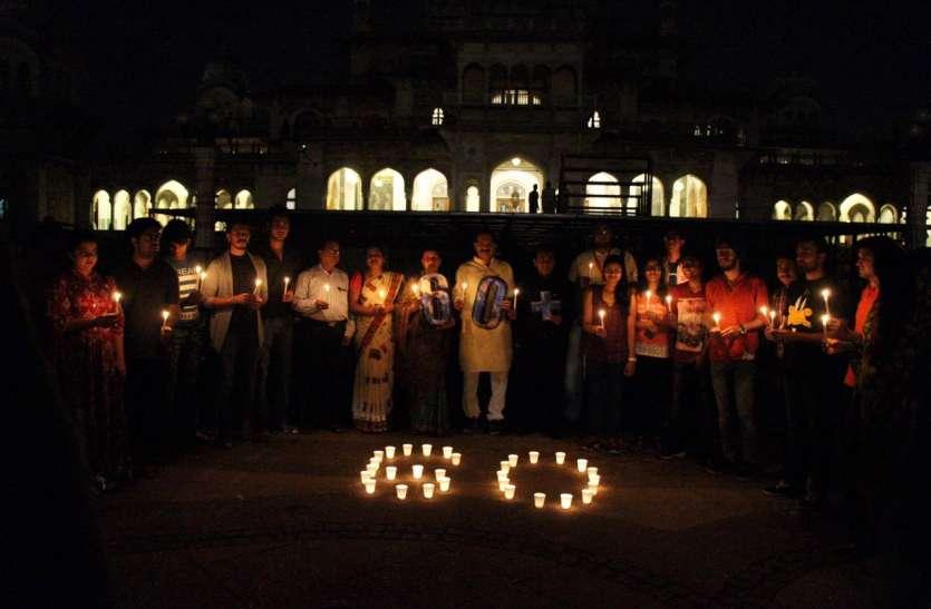 Earth Hour 2020 : 28 मार्च को अर्थ ऑवर, 1 घंटे शाम को कीजिए लाइट्स स्विच ऑफ