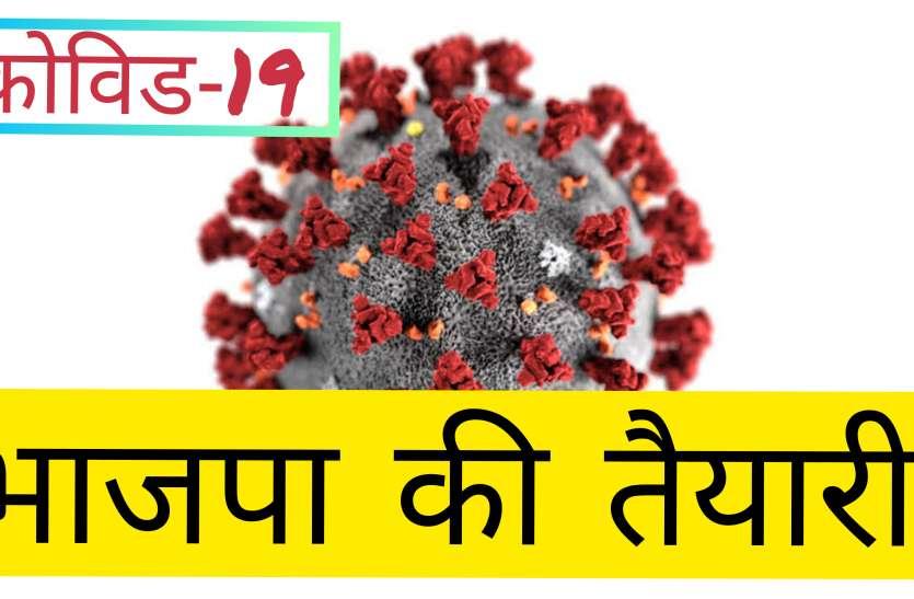 कोविड-19 - भाजपा गरीबों तक भोजन पहुंचाने के लिए बनाई टीम, इनके माध्यम से पहुंचाएगी भोजन