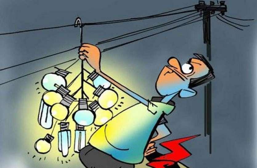बिजली बिल का भुगतान नहीं कर रहे अधिकारी, रीवा संभाग में सर्वाधिक राशि