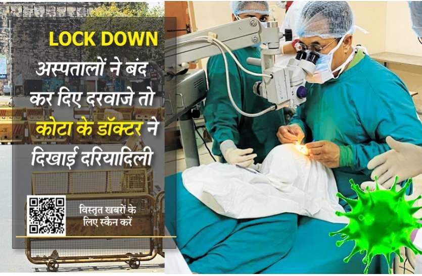 दो जिलों के सात अस्पतालों ने लौटाया, कोटा के चिकित्सक ने बचाई आंख की रोशनी