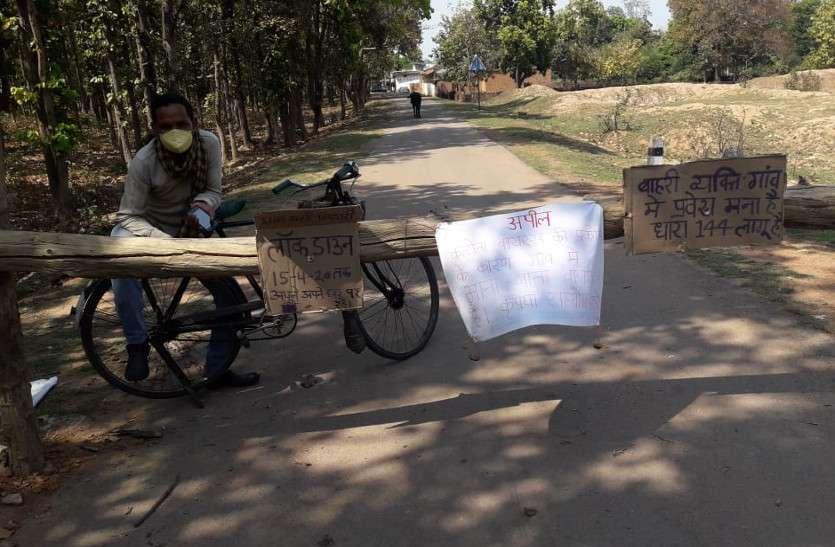 गांव के प्रवेश द्वार पर ग्रामीणों ने लगाया लकड़ी का बेरियर, कार्टून पर लिखा- लॉकडाउन, 15 अप्रैल तक अपने-अपने घर में रहें