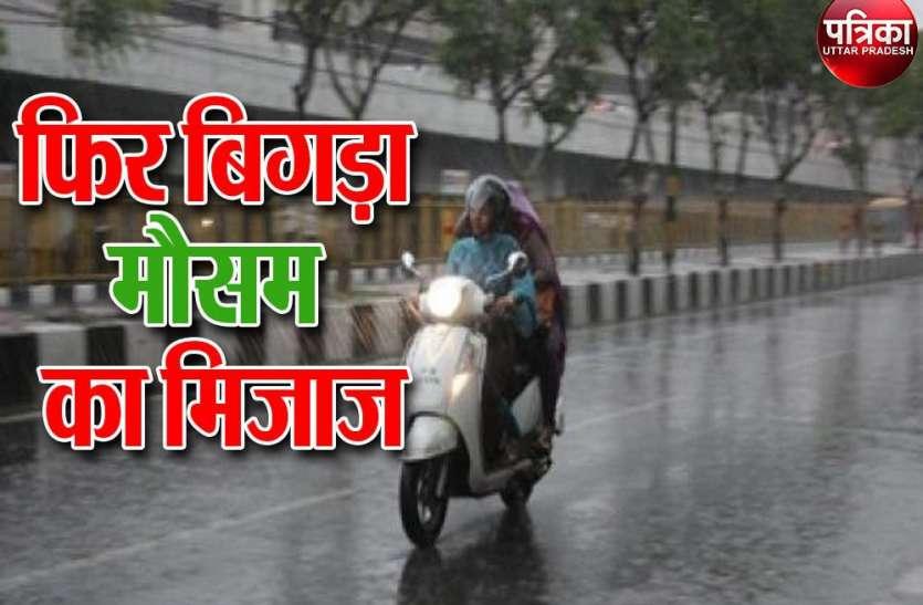 UP Weather : लखनऊ समेत कई जिलों में जोरदार बारिश, ओलावृष्टि की भी चेतावनी, डॉक्टर बोले- रहें सावधान