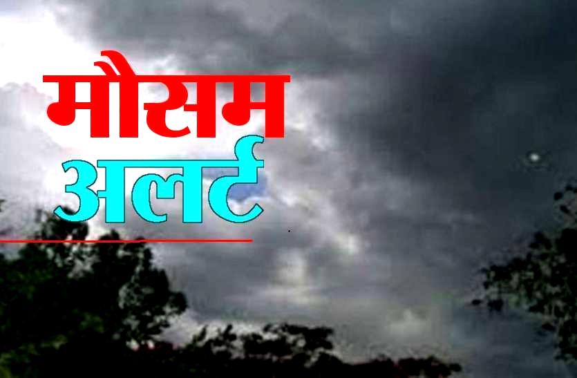 Weather Forecast - 2 दिन तक तेज हवा के साथ होगी बारिश, जानिए मौसम का हाल