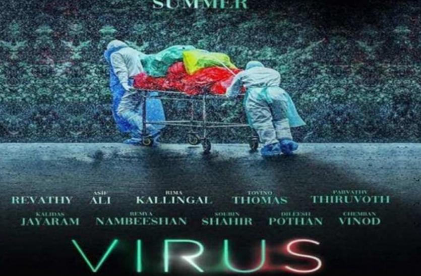 इंटरनेट पर संक्रमण की थीम वाली फिल्मों की धूम