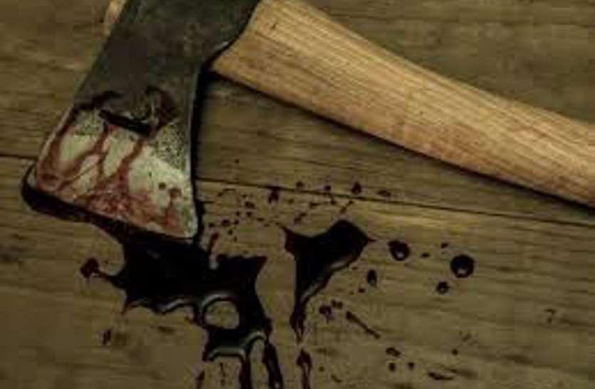 जंगल में हुआ विवाद तो घर लौटते समय टांगी से पत्नी की कर दी जघन्य हत्या, रास्ते में कार सवारों पर भी किया हमला
