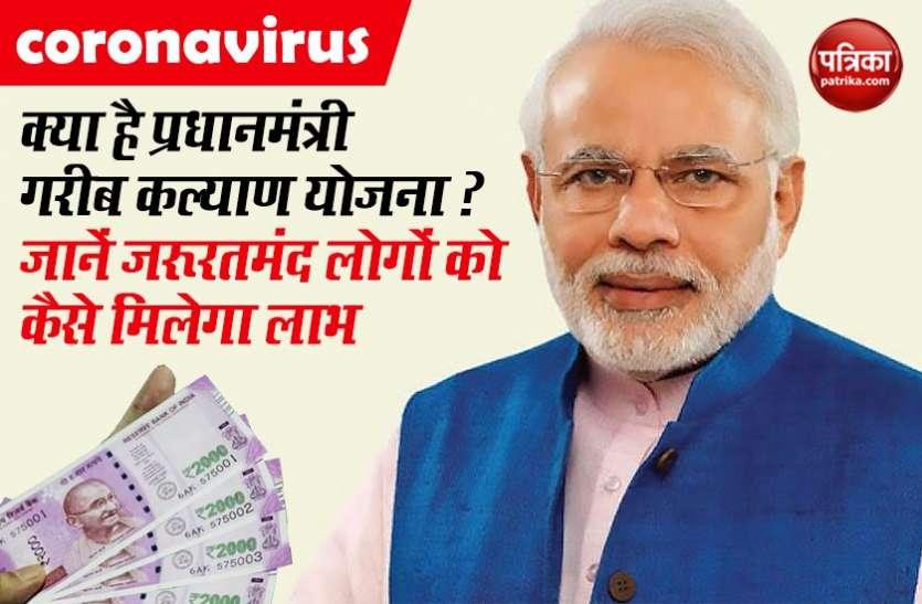 क्या है प्रधानमंत्री गरीब कल्याण योजना ? जानें जरूरतमंद लोगों को कैसे मिलेगा इसका लाभ