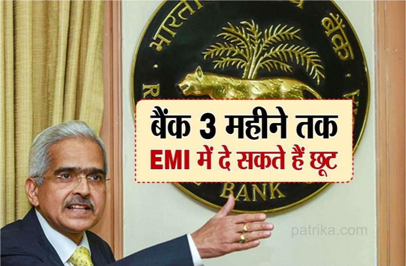 RBI ने खोले राहत के दरवाजे, बैंक तीन महीने तक EMI में दे सकते हैं छूट