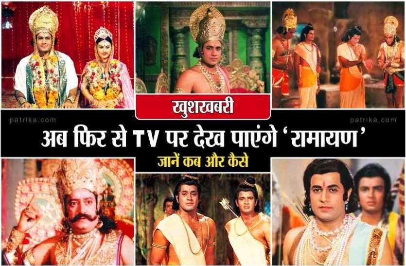 खुशखबरी: अब फिर से टीवी पर देख पाएंगे 'रामायण', जानें कब और कैसे