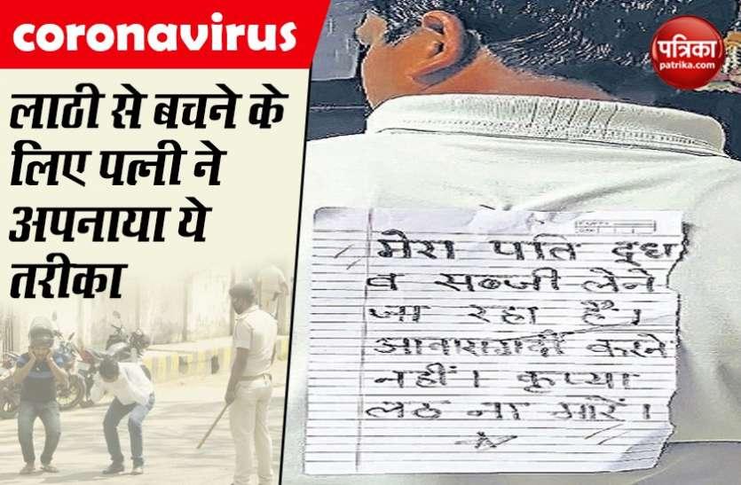लाठी से बचने के लिए पत्नी ने अपनाया ये तरीका, पीठ पर पोस्टर छिपकाकर कहा- मेरा पति दूध-सब्जी लेने जा रहा है, कृपया लट्ठ न मारें