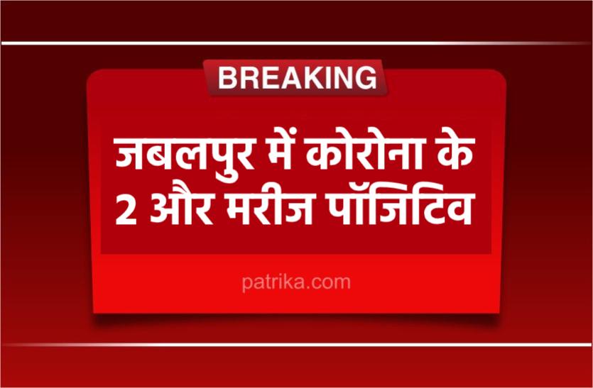 Corona Breaking : जबलपुर में मिले 2 और कोरोना पॉजिटिव, MP में कुल मरीजों की संख्या हुई 29