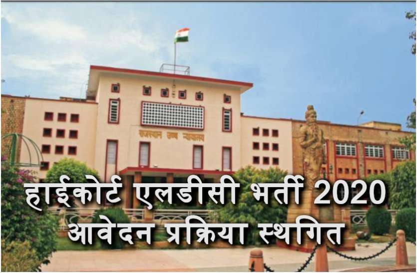 राजस्थान हाईकोर्ट एलडीसी भर्ती की आवेदन प्रक्रिया स्थगित, सिलेबस जारी, जानें पूरी डिटेल्स