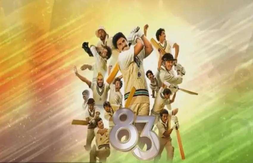 इस खास दिन रिलीज होगी रणवीर सिंह की '83', 37 साल पहले भारत ने रचा था इतिहास