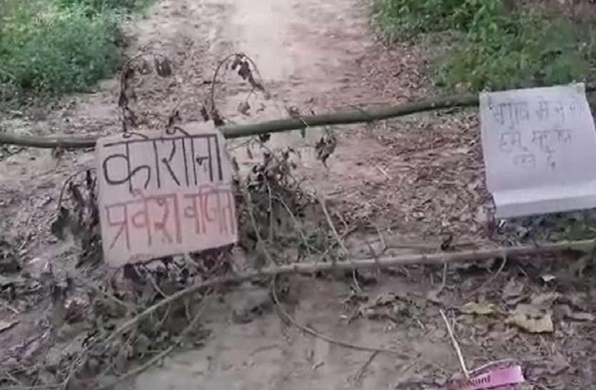 21 दिनों तक ग्रामीणों ने किया गांव को सील, कोरोना प्रवेश वर्जित का लगाया बोर्ड