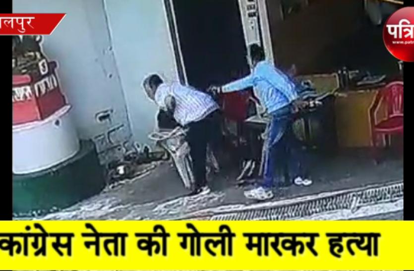 murder cctv video: जबलपुर में दिनदहाड़े पूर्व पार्षद की गोली मारकर हत्या, शवयात्रा में टूटी लॉक डाउन की चैन, पहुंचे सैकड़ों लोग