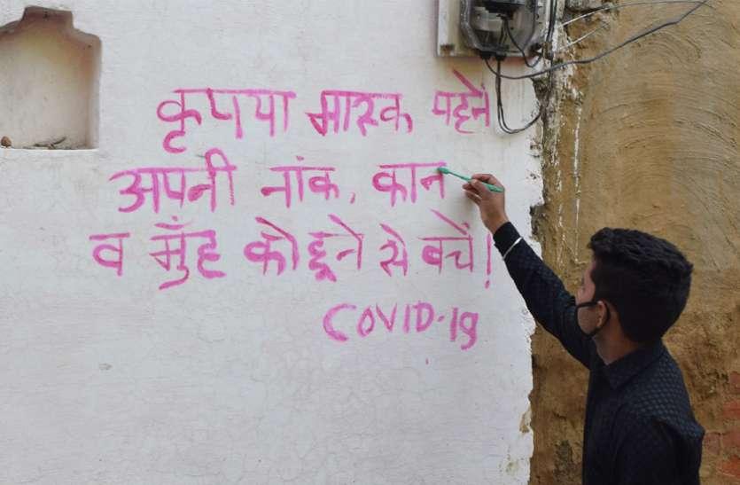 कोरोना रोकने के लिए छोटे से गांव के युवा निभा रहे बड़ी जिम्मेदारी, दीवारों पर लिखे जागरूकता भरे संदेश