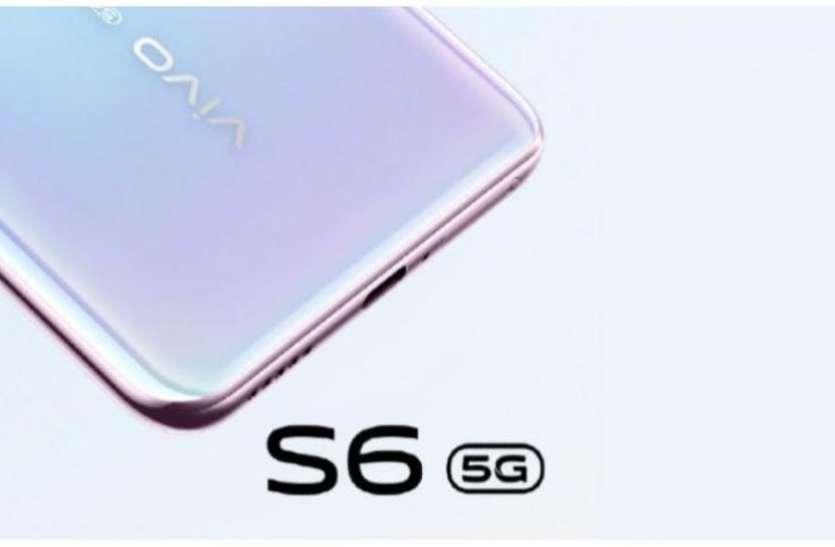 दो कलर वेरिएंट में  Vivo S6 5G होगा लॉन्च, मिलेंगे दमदार फीचर्स