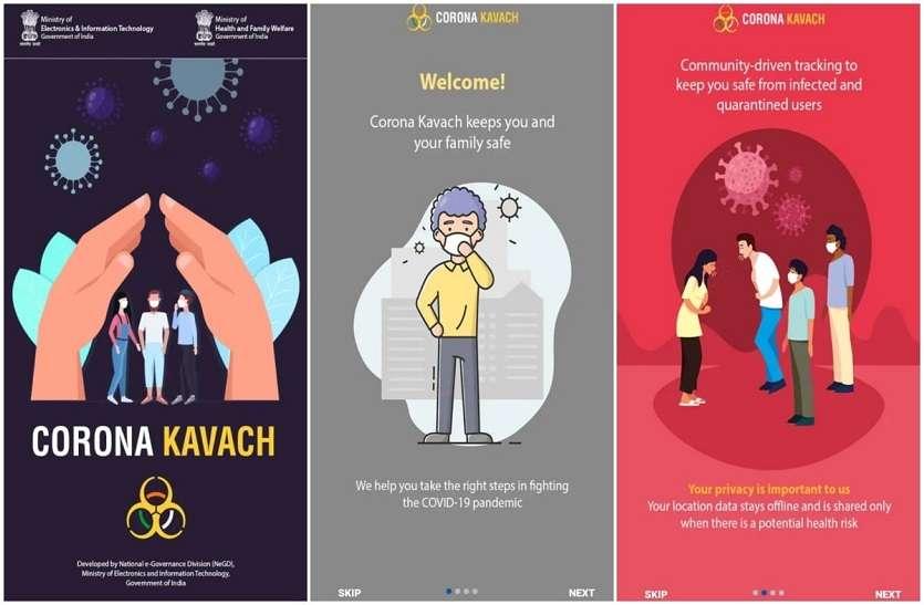 सरकार ने लॉन्च किया 'Corona Kavach' ऐप, संक्रमित व्यक्ति के पास आने पर ऐसे मिलेगा अलर्ट