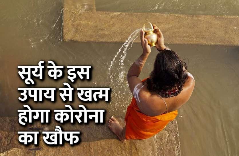 जयपुर की ज्योतिषी ने बताया, सूर्य के इस उपाय से खत्म होगा कोरोना
