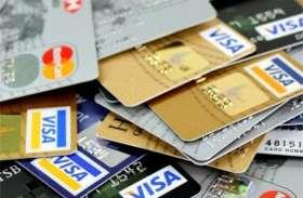 क्रेडिट कार्ड के बकाए पर आरबीआई का स्पष्टीकरण, तीन महीने की राहत मिली