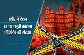 इंदौर में टेंशनः फिर नए पॉजिटिव बढ़े, अब तक 19 हुई संख्या, corona updates