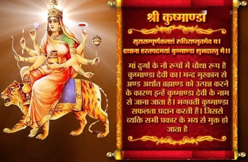 Chaitra Navratri: चौथे नवरात्र पर मां कुष्मांडा का पूजन, घरों में किया हवन