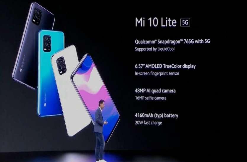 Xiaomi का सबसे सस्ता 5G स्मार्टफोन Mi 10 Lite लॉन्च, जानें फीचर्स व कीमत