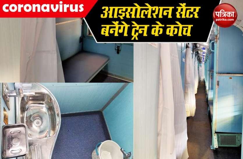 Coronavirus: कोरोना को हराने भारतीय रेलवे भी हुआ तैयार, आइसोलेशन सेंटर बनेंगे ट्रेन के कोच